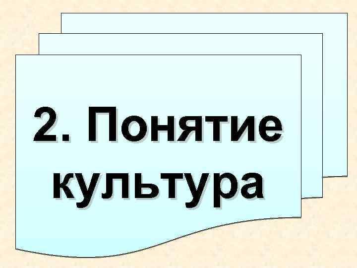 2. Понятие культура