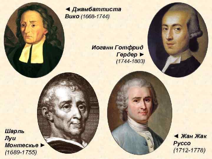 ◄ Джамбаттиста Вико (1668 -1744) Иоганн Готфрид Гердер ► (1744 -1803) Шарль Луи Монтескье