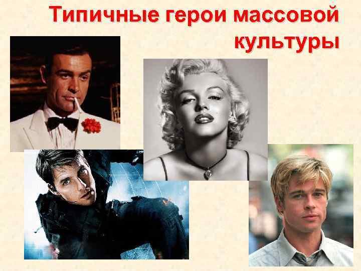 Типичные герои массовой культуры
