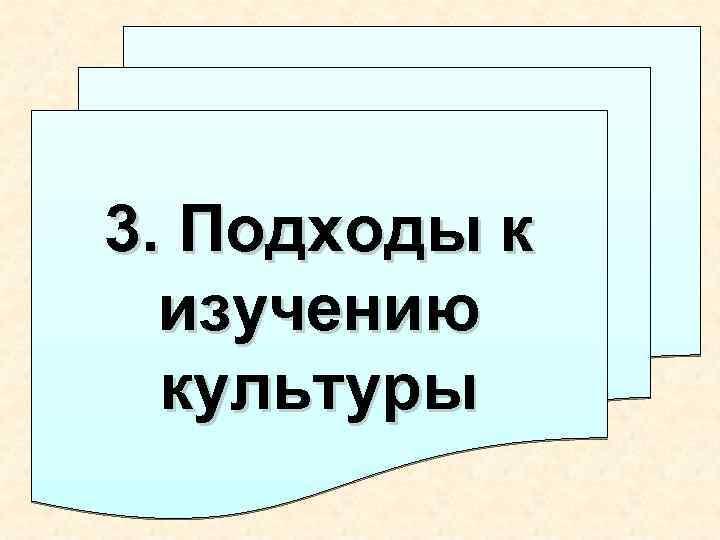 3. Подходы к изучению культуры