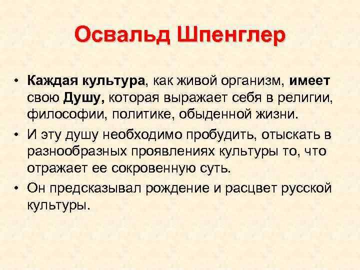 Освальд Шпенглер • Каждая культура, как живой организм, имеет свою Душу, которая выражает себя