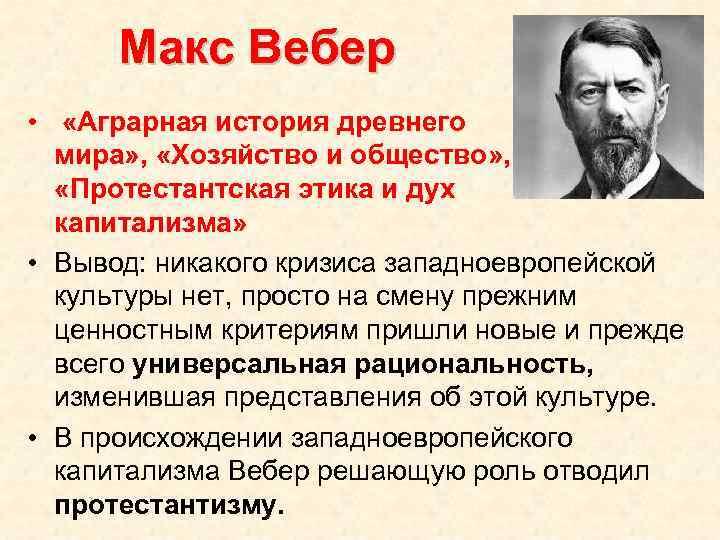 Макс Вебер • «Аграрная история древнего мира» , «Хозяйство и общество» , «Протестантская этика