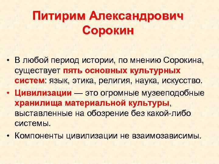 Питирим Александрович Сорокин • В любой период истории, по мнению Сорокина, существует пять основных