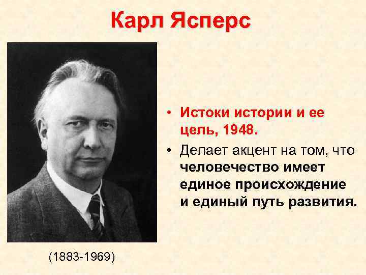 Карл Ясперс • Истоки истории и ее цель, 1948. • Делает акцент на том,