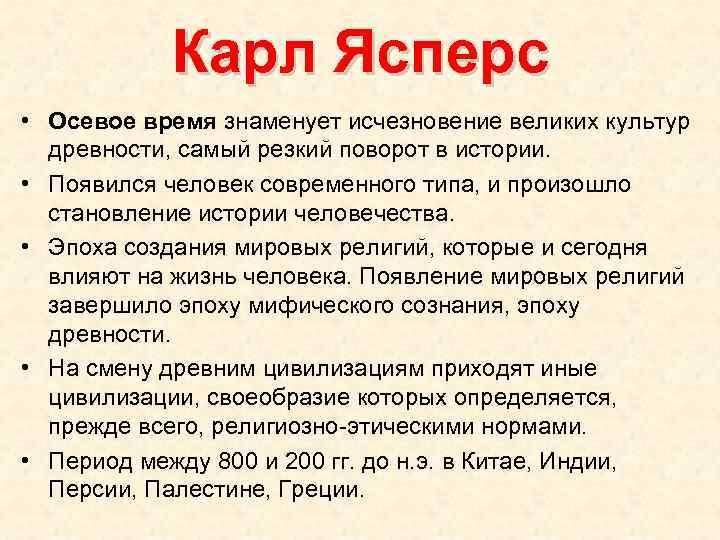 Карл Ясперс • Осевое время знаменует исчезновение великих культур древности, самый резкий поворот в