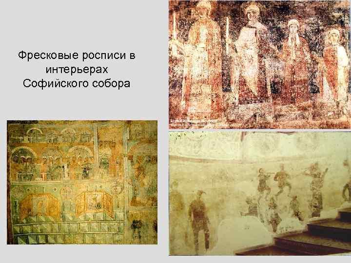 Фресковые росписи в интерьерах Софийского собора