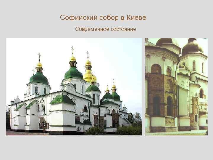 Софийский собор в Киеве Современное состояние