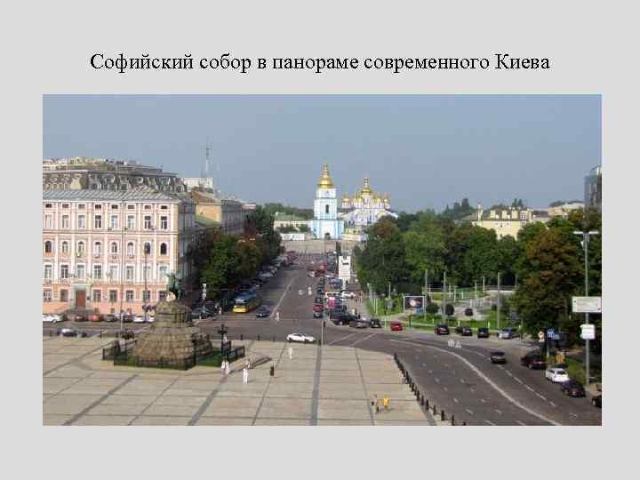 Софийский собор в панораме современного Киева