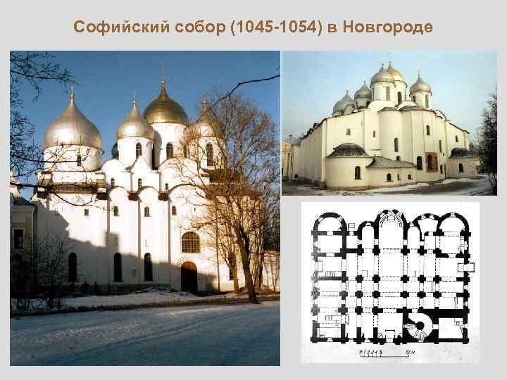 Софийский собор (1045 -1054) в Новгороде