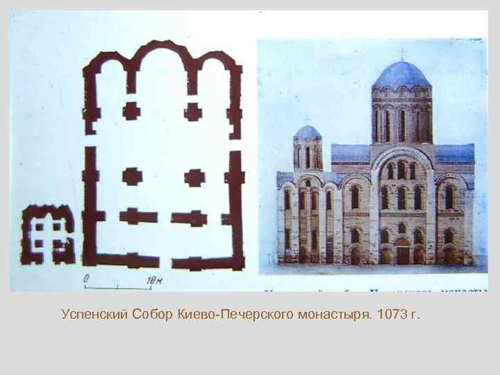 Успенский Собор Киево-Печерского монастыря. 1073 г.
