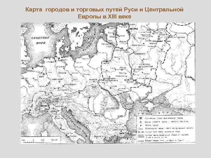Карта городов и торговых путей Руси и Центральной Европы в XIII веке