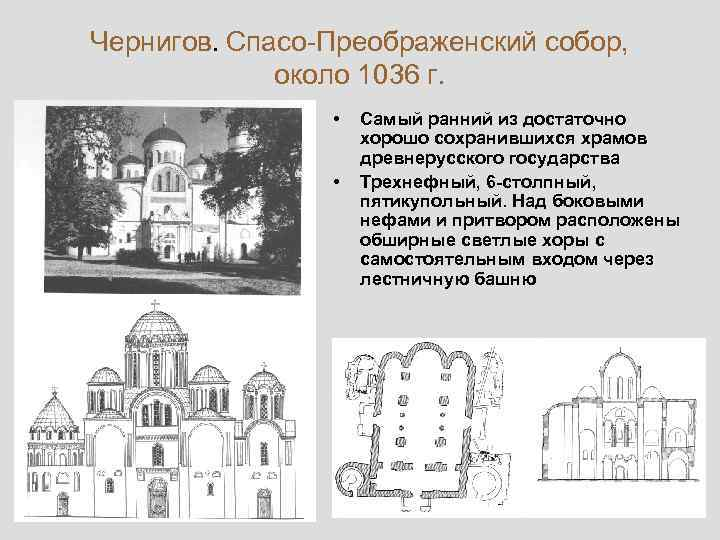 Чернигов. Спасо-Преображенский собор, около 1036 г. • • Самый ранний из достаточно хорошо сохранившихся