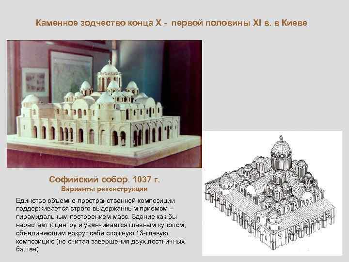 Каменное зодчество конца X - первой половины XI в. в Киеве Софийский собор. 1037
