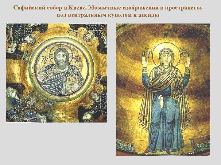 Софийский собор в Киеве. Мозаичные изображения в пространстве под центральным куполом и апсиды