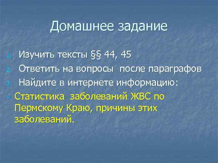 Домашнее задание Изучить тексты §§ 44, 45 2. Ответить на вопросы после параграфов 3.