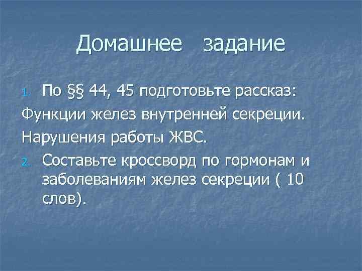 Домашнее задание По §§ 44, 45 подготовьте рассказ: Функции желез внутренней секреции. Нарушения работы