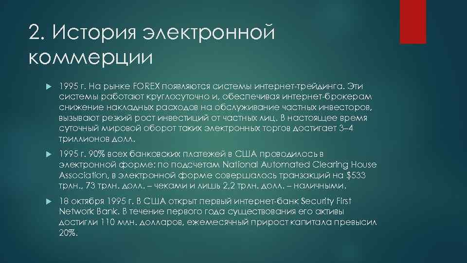 2. История электронной коммерции 1995 г. На рынке FOREX появляются системы интернет-трейдинга. Эти системы