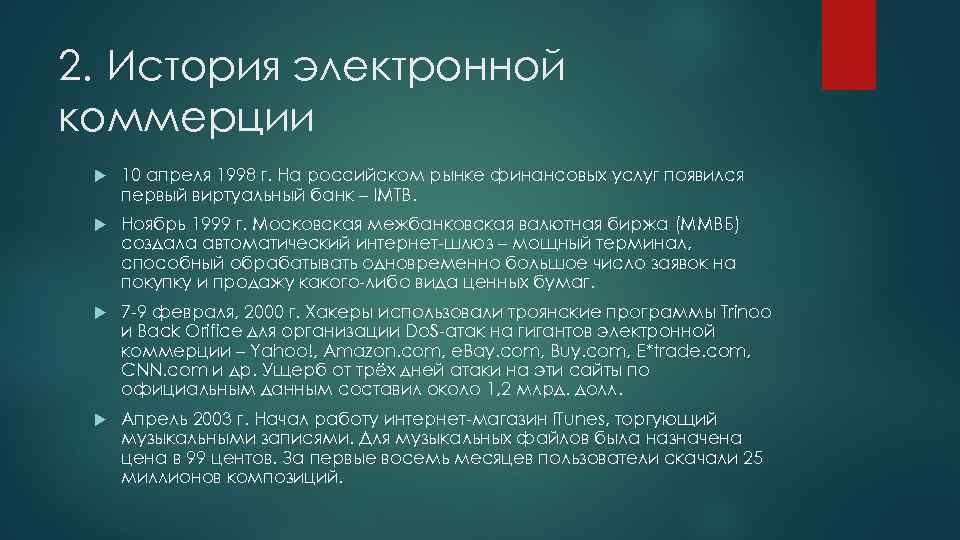 2. История электронной коммерции 10 апреля 1998 г. На российском рынке финансовых услуг появился
