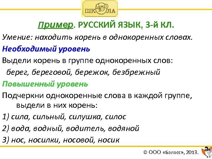 Пример. РУССКИЙ ЯЗЫК, 3 -й КЛ. Умение: находить корень в однокоренных словах. Необходимый уровень
