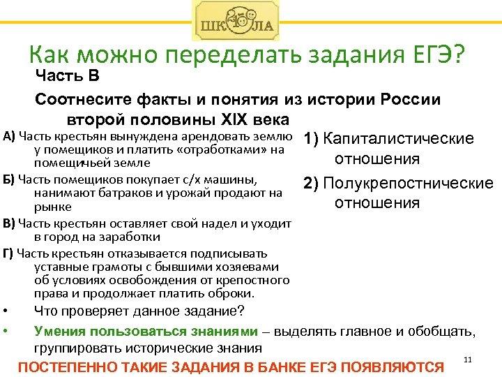 Как можно переделать задания ЕГЭ? Часть В Соотнесите факты и понятия из истории России