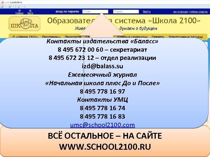 Контакты издательства «Баласс» 8 495 672 00 60 – секретариат 8 495 672 23