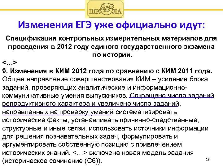 Изменения ЕГЭ уже официально идут: Спецификация контрольных измерительных материалов для проведения в 2012 году
