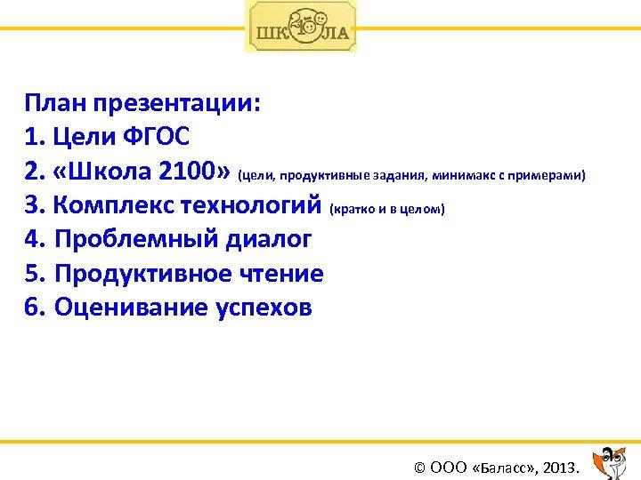 План презентации: 1. Цели ФГОС 2. «Школа 2100» (цели, продуктивные задания, минимакс с примерами)