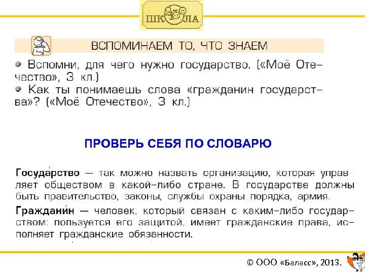 ПРОВЕРЬ СЕБЯ ПО СЛОВАРЮ © ООО «Баласс» , 2013.