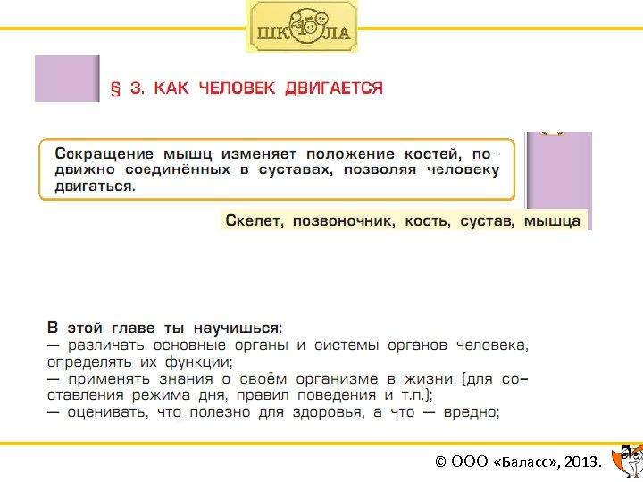 © ООО «Баласс» , 2013.