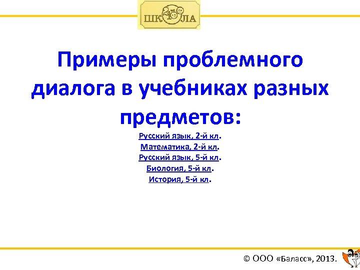 Примеры проблемного диалога в учебниках разных предметов: Русский язык, 2 -й кл. Математика, 2
