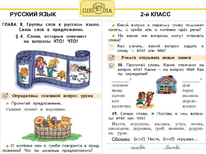 РУССКИЙ ЯЗЫК 2 -й КЛАСС