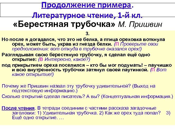Продолжение примера. Литературное чтение, 1 -й кл. «Берестяная трубочка» М. Пришвин 3. Но после