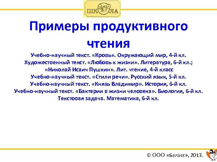 Примеры продуктивного чтения Учебно-научный текст. «Кровь» . Окружающий мир, 4 -й кл. Художественный текст.