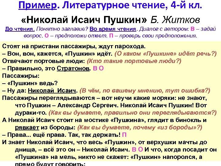 Пример. Литературное чтение, 4 -й кл. «Николай Исаич Пушкин» Б. Житков До чтения. Понятно