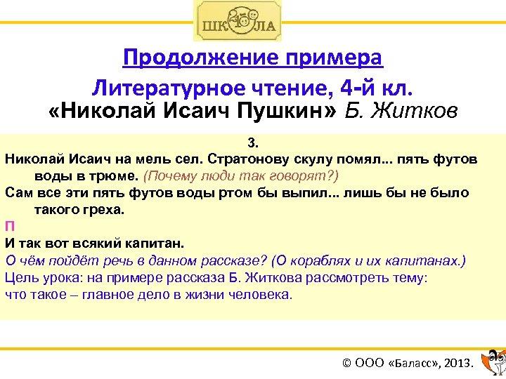 Продолжение примера Литературное чтение, 4 -й кл. «Николай Исаич Пушкин» Б. Житков 3. Николай
