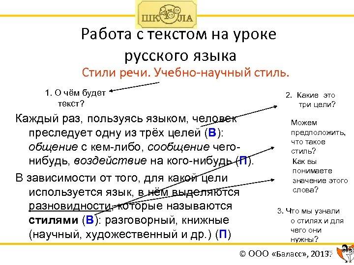 Работа с текстом на уроке русского языка Стили речи. Учебно-научный стиль. 1. О чём