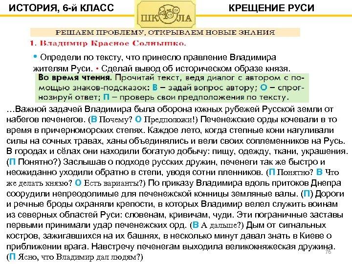 ИСТОРИЯ, 6 -й КЛАСС КРЕЩЕНИЕ РУСИ • Определи по тексту, что принесло правление Владимира
