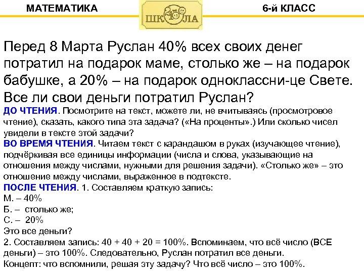 МАТЕМАТИКА 6 -й КЛАСС Перед 8 Марта Руслан 40% всех своих денег потратил на