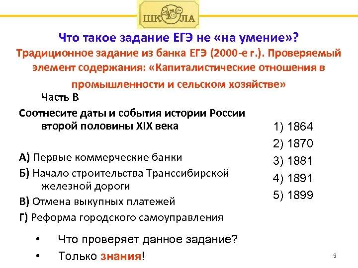 Что такое задание ЕГЭ не «на умение» ? Традиционное задание из банка ЕГЭ (2000