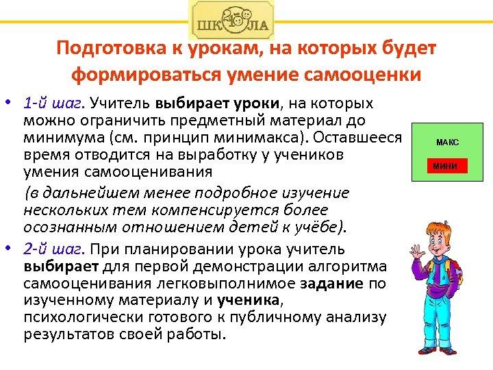 Подготовка к урокам, на которых будет формироваться умение самооценки • 1 -й шаг. Учитель
