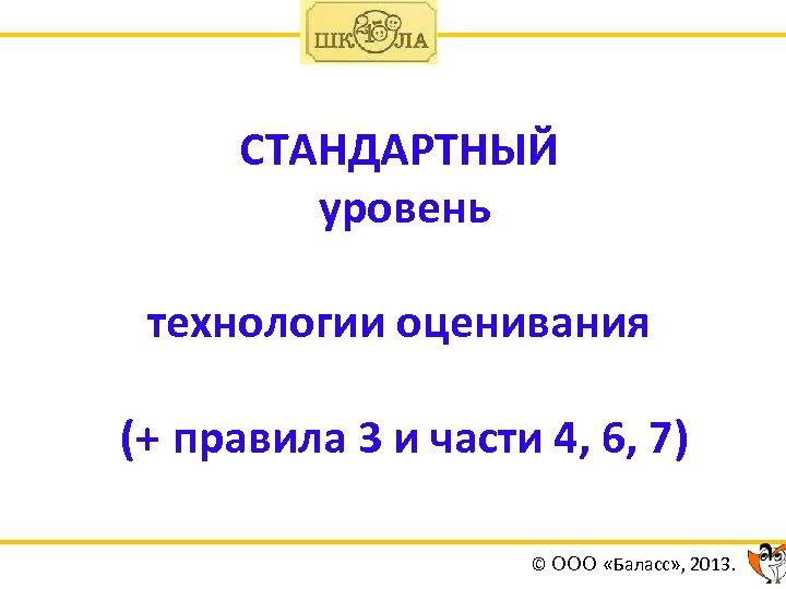 СТАНДАРТНЫЙ уровень технологии оценивания (+ правила 3 и части 4, 6, 7) © ООО
