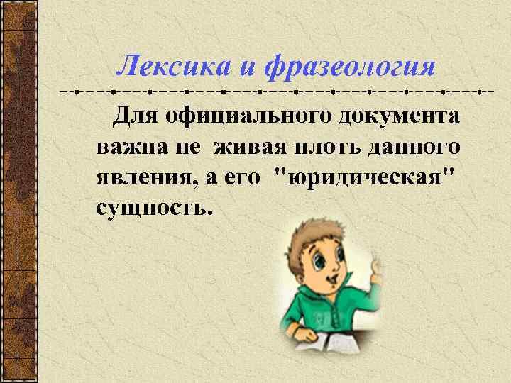 Лексика и фразеология Для официального документа важна не живая плоть данного явления, а его
