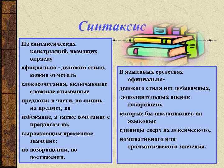 Синтаксис Из синтаксических конструкций, имеющих окраску официально - делового стиля, можно отметить словосочетания, включающие