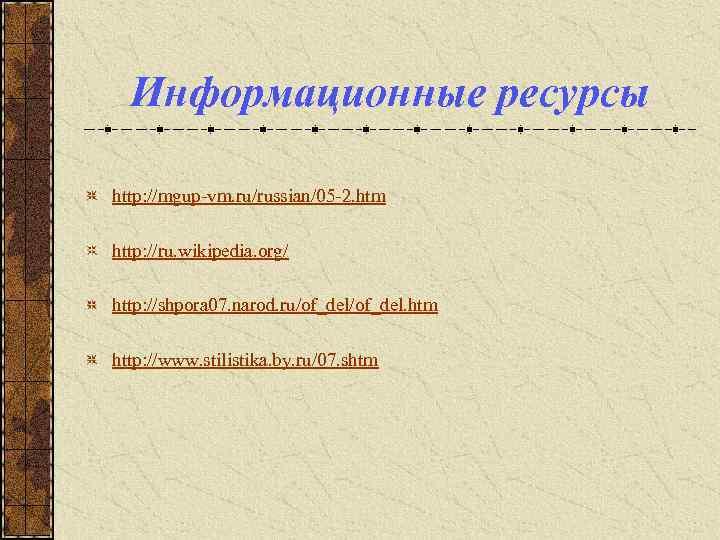 Информационные ресурсы http: //mgup-vm. ru/russian/05 -2. htm http: //ru. wikipedia. org/ http: //shpora 07.
