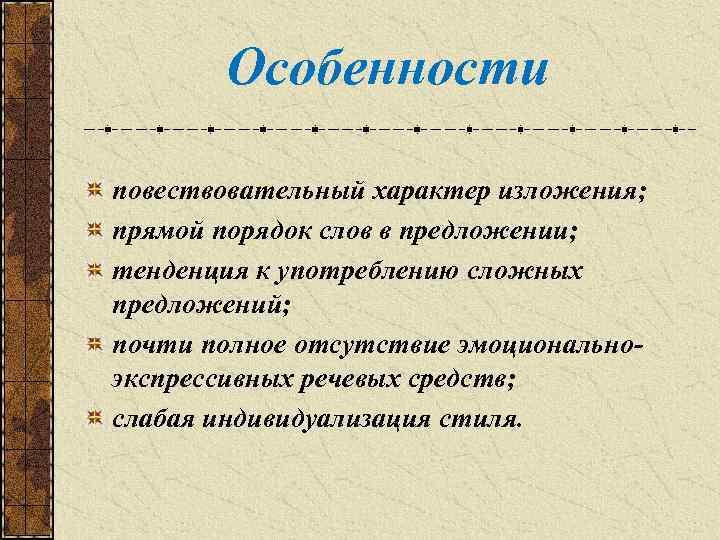 Особенности повествовательный характер изложения; прямой порядок слов в предложении; тенденция к употреблению сложных предложений;
