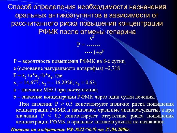 Способ определения необходимости назначения оральных антикоагулянтов в зависимости от рассчитанного риска повышения концентрации РФМК