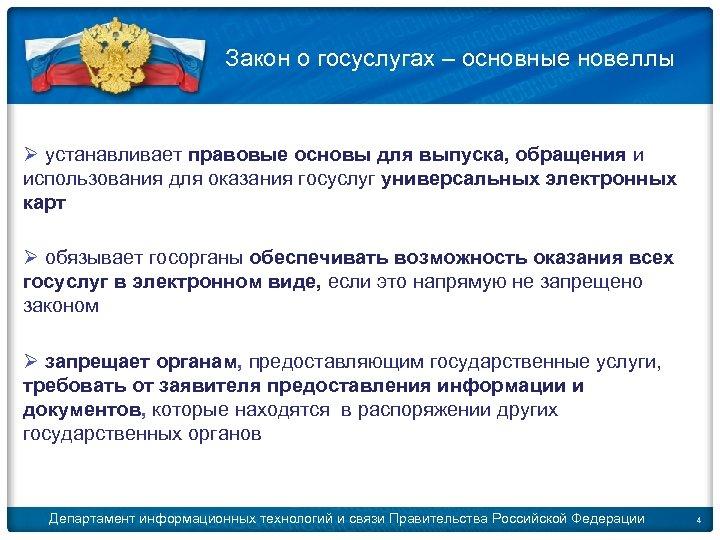 © 2009 D. Kleymenov Закон о госуслугах – основные новеллы Ø устанавливает правовые основы