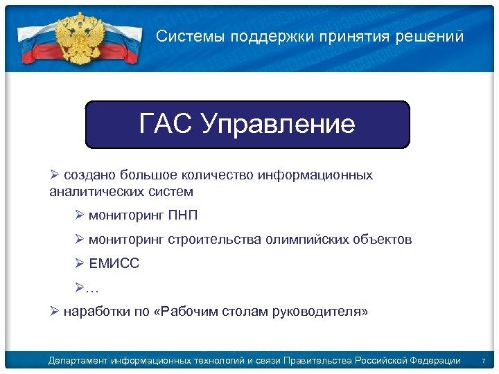 © 2009 D. Kleymenov Системы поддержки принятия решений ГАС Управление Ø создано большое количество