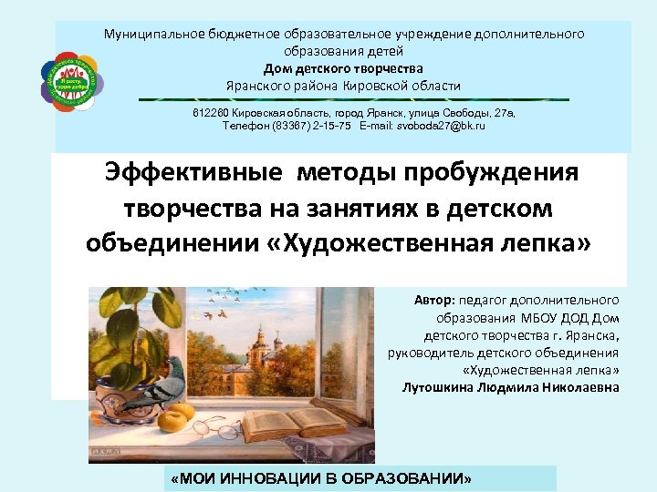 Муниципальное бюджетное образовательное учреждение дополнительного образования детей Дом детского творчества Яранского района Кировской области