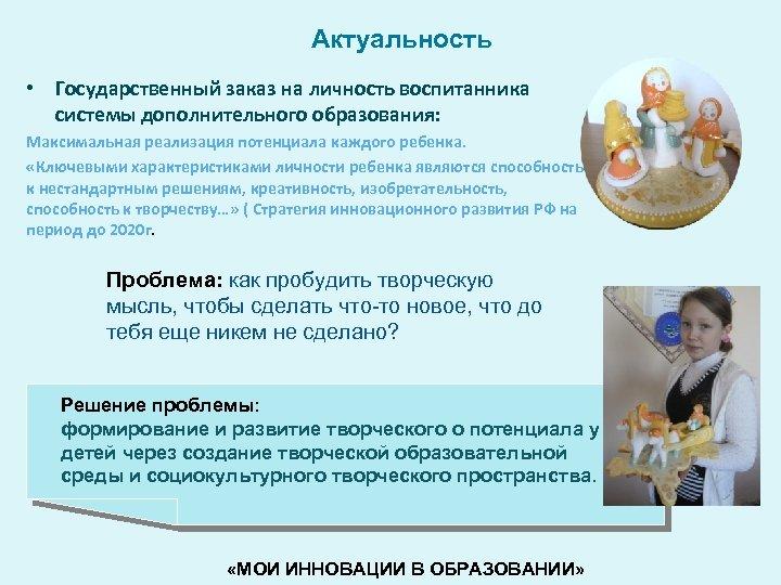 Актуальность • Государственный заказ на личность воспитанника системы дополнительного образования: Максимальная реализация потенциала каждого